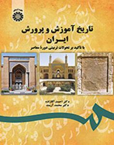 تاریخ آموزش و پرورش ایران احمد آقازاده انتشارات سمت