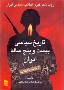 تاریخ 25 ساله سیاسی ایران نویسنده غلامرضا نجاتی