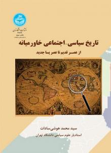 تاریخ سیاسی اجتماعی خاورمیانه نویسنده سیدمحمد هوشی سادات