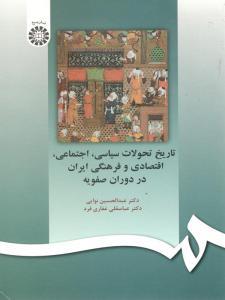 تاریخ تحولات سیاسی اجتماعی اقتصادی و فرهنگی ایران در دوران صفویه سمت