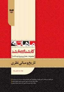 تاریخ و مبانی نظری معماری انتشارات ماهان