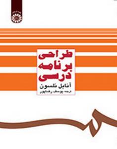 طراحی برنامه درسی یوسف رضا پور انتشارات سمت