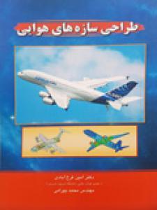 طراحی سازه های هوایی امین فرخ آبادی و محمد بهرامی