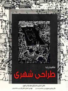 مفاهیم پایه طراحی شهری صدیق نشر مهرایمان