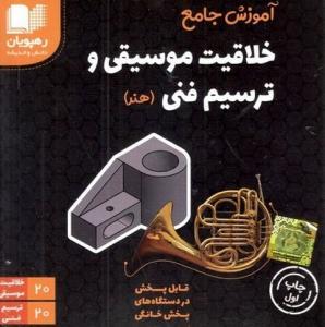 DVD آموزش جامع خلاقیت موسیقی و ترسیم فنی رهپویان دان