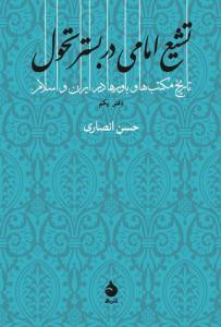 تشیع امامی در بستر تحول دفتر اول نویسنده حسن انصاری