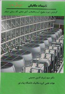 تاسیسات مکانیکی نویسنده سید شرف الدین حسینی انتشارات آهنگ