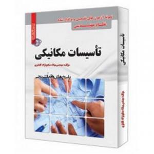 آزمونهای نظام مهندسی تاسیسات مکانیکی میلاد صادق نژاد کلشتری