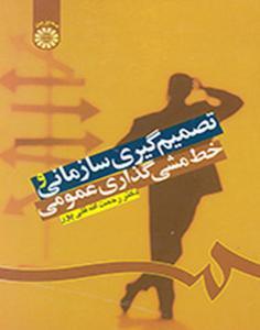 تصمیم گیری سازمانی و خط مشی گذاری عمومی رحمت الله قلی پور انتشارات سمت