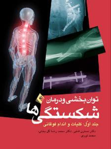 توانبخشی و درمان شكستگی ها انتشارات ارجمند