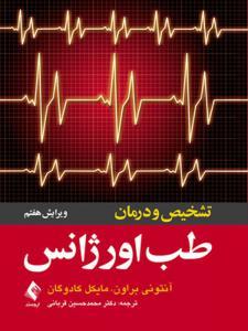 تشخیص و درمان طب اورژانس انتشارات ارجمند