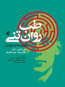 طب روان تنی حمزه حسينی انتشارات ارجمند