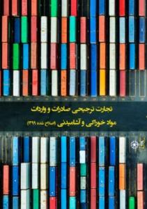 تجارت ترجیحی صادرات و واردات مواد خوراکی و آشامیدنی نویسنده محمد خانی چهری