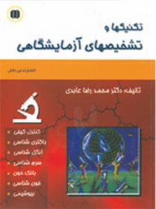 تکنیکها و تشخیصهای آزمایشگاهی محمد رضا عابدی انتشارات حیدری
