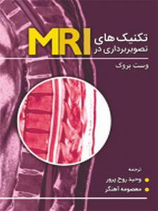 تکنیک های تصویربرداری در MRI وست بروک وحید روح پرور انتشارات حیدری