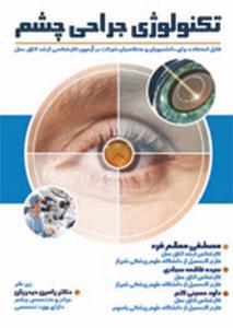 تکنولوژی جراحی چشم نویسنده معظم فرد انتشارات حیدری