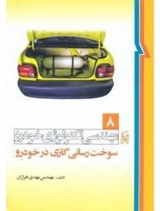مهندسی تکنولوژی خودرو جلد هشتم 8 سوخت رسانی گازی در خودرو نویسنده مهدی خرازان