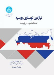 تراژدی نوسازی روسیه نویسنده جهانگیر کرمی و رقیه کرامتی نیا