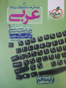 عربی دهم تست خیلی سبز