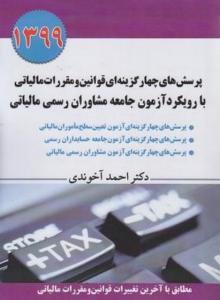 پرسش های چهار گزینه ای قوانین و مقررات مالیاتی آخوندی