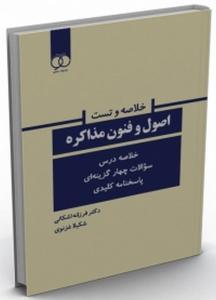 کتاب خلاصه و تست اصول و فنون مذاکره میثم رودپشتی انتشارات ساکو
