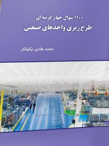 کتاب 1100 سوال چهارگزینه ای طرح ریزی واحد های صنعتی