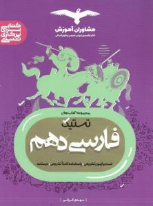 تستیک فارسی دهم مشاوران آموزش