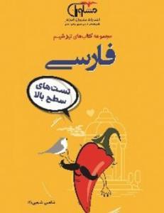 تیزشیم فارسی مشاوران آموزش