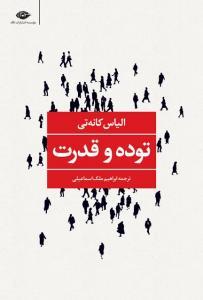 توده و قدرت نویسنده الیاس کانه تی مترجم ابراهیم ملک اسماعیلی