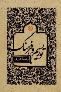 توریسم و فرهنگ نویسنده رضا درزی