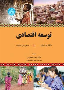 توسعه اقتصادی نویسنده مایکل پی. تودارو و استفن سی. اسمیت مترجم وحید محمودی