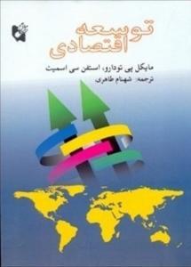 توسعه اقتصادی ترجمه شهنام طاهری انتشارات هستان