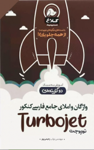 واژگان املای فارسی جامع کنکور توربوجت کلاغ سپید