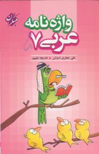 واژه نامه عربی هفتم مبتکران