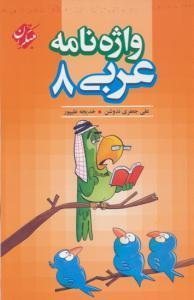 واژه نامه عربی هشتم مبتکران