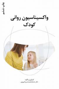 واکسیناسیون روانی کودک نویسنده حسام (محمدحسن) فیروزی