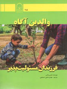 والدین آگاه فرزندان مسئولیت پذیر مهدی حاجی اسماعیلی
