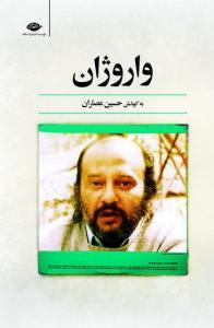 واروژان نویسنده حسین عصاران