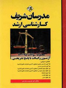 مجموعه سوالات آزمون وکالت مدرسان شریف