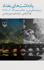 یادداشتهای بغداد نویسنده نها الراضی ترجمه مریم مومنی