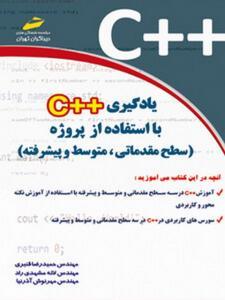 یادگیری ++C با استفاده از پروژه نویسنده حمیدرضا قنبری و لاله مشهدی و مهرنوش آذرنیا