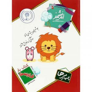 کتاب یار فارسی چهارم دبستان اندیشمند