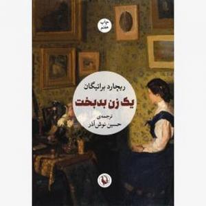 یک زن بدبخت اثر ریچارد براتیگان مترجم حسین نوش آذر
