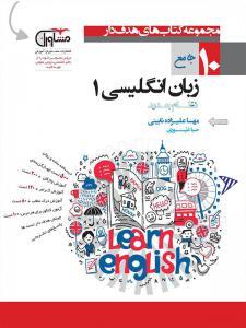 زبان انگلیسی دهم مشاوران