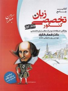 زبان تخصصی کنکور شهاب اناری جلد اول مبتکران