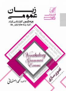 زبان عمومی ارشد نویسنده محمد اصفهانی