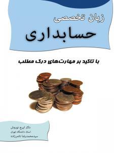 زبان تخصصی حسابداری نوروش نگاه دانش