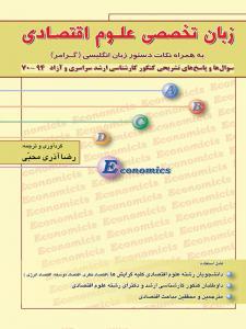 زبان تخصصی علوم اقتصادی آذری محبی نگاه دانش