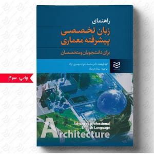 راهنمای زبان تخصصی پیشرفته معماری نویسنده محمد جواد مهدوی نژاد مترجم ساناز فرشاد