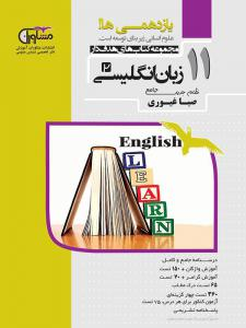 زبان انگلیسی یازدهم مشاوران